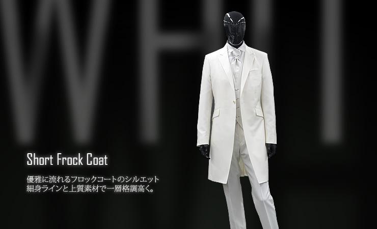 ショートフロックコート ホワイト